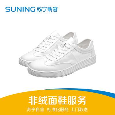 非绒面运动鞋休闲鞋帆布鞋洗护服务 洗鞋服务 帮客上门取送服务