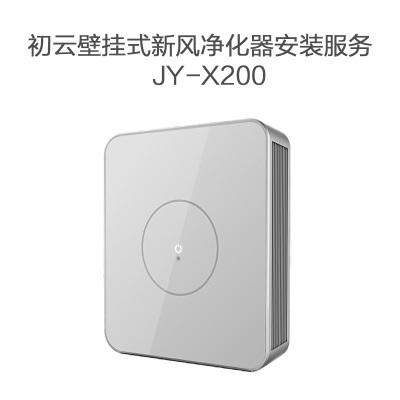 初云壁挂式新风净化机安装服务 PM2.5过滤 JY-X200 上门服务