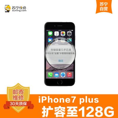 iPhone6s-7Plus蘋果手機升級內存128G 內存擴容安全有保障【上門取送 非原廠物料】