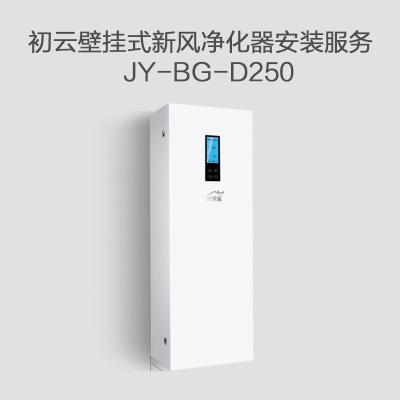 初云壁挂式新风净化机安装服务 PM2.5过滤+甲醛净化 JY-BG-D250 上门服务