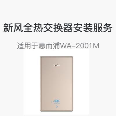 惠而浦壁掛式新風全熱交換器安裝服務 WA-2001M 上門服務 幫客服務