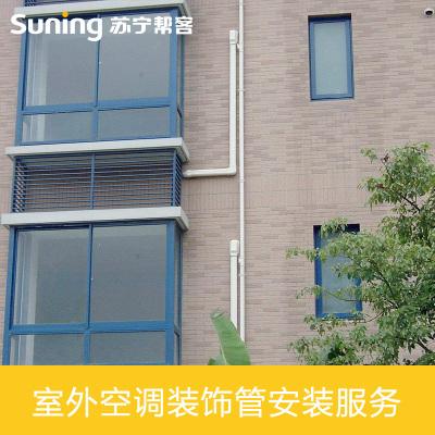室外空調裝飾管安裝服務 上門幫客服務