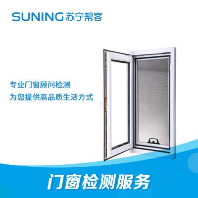 门窗检测维修服务 帮客上门服务