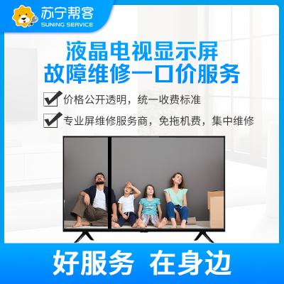 40-43吋液晶電視顯示屏不良一口價維修服務 幫客上門服務