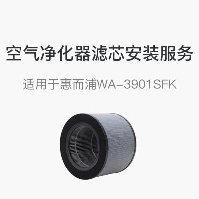 惠而浦空氣凈化器濾芯安裝服務 WA-3901SFK 上門服務 幫客服務