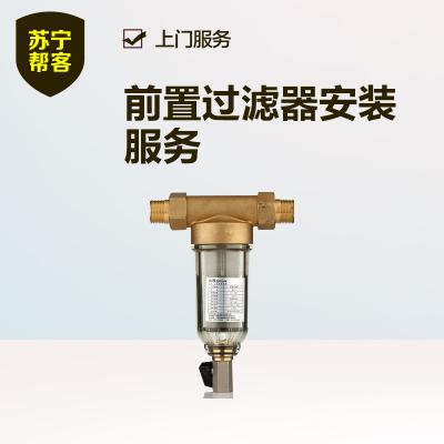 前置過濾器凈水器安裝服務 幫客服務 上門服務