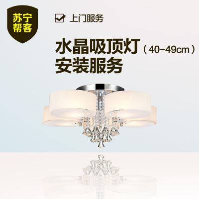 水晶吸頂燈安裝(40-49cm)  蘇寧幫客燈具安裝上門服務