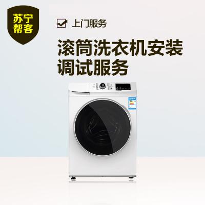 滾筒洗衣機安裝 幫客上門服務