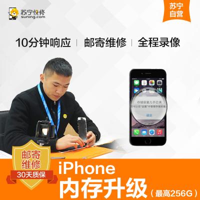 【限時直降】蘋果系列手機iPhone6sPlus手機上門取送內存擴容硬盤擴容內存升級128G【上門取送 品牌硬盤】