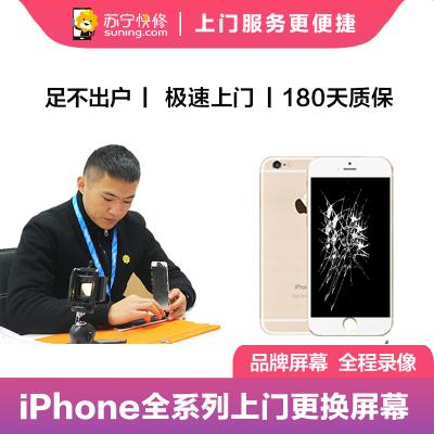 【限時直降】蘋果系列手機iPhone6Plus手機上門更換外屏(外屏碎(顯示、觸摸正常))【上門維修 非原廠物料】