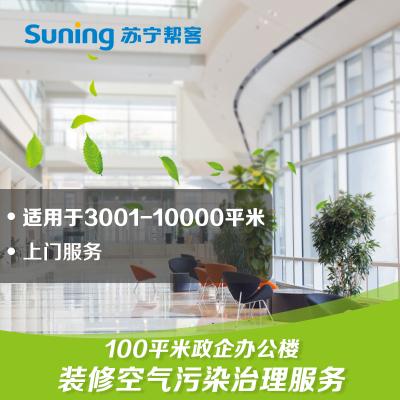100平米政企办公楼装修空气污染治理服务 单次治理总面积3001-10000平米 帮客上门服务