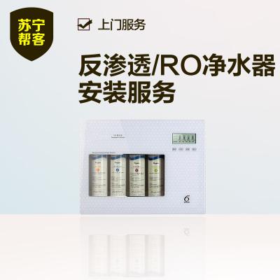 RO反滲透凈水器安裝服務 幫客服務 上門服務