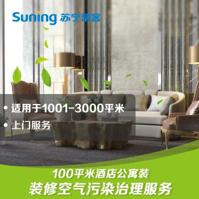 100平米酒店公寓裝修空氣污染治理除甲醛服務 單次治理總面積1001-3000平米 幫客上門服務