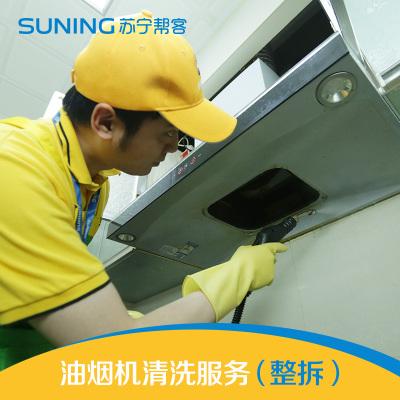 油烟机清洗整拆洗服务 油烟机清洗服务 帮客上门服务