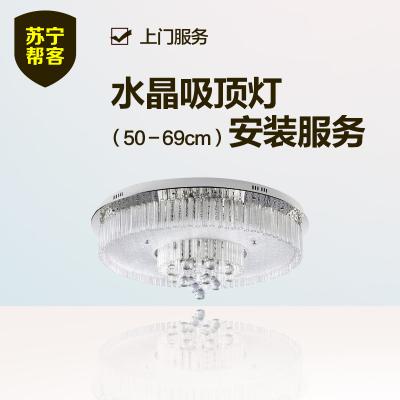 水晶吸顶灯安装(50-69cm) 苏宁帮客灯具安装上门服务