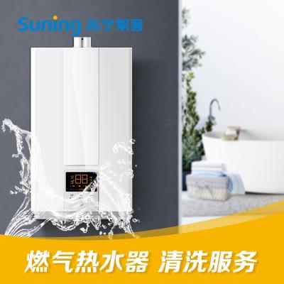 燃气热水器清洗服务 帮客服务 上门服务