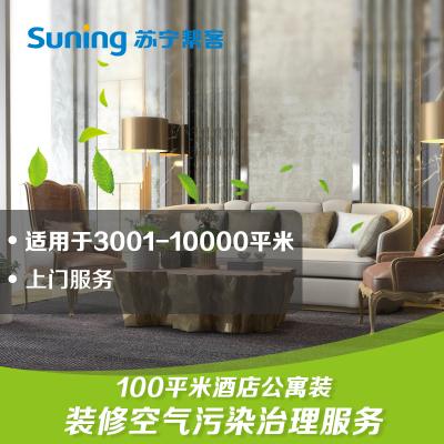100平米酒店公寓装修空气污染治理服务 单次治理总面积3001-10000平米 帮客上门服务