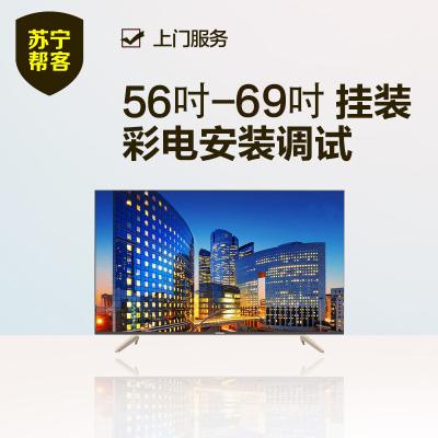 56吋-69吋电视机挂式安装服务 帮客服务 上门服务