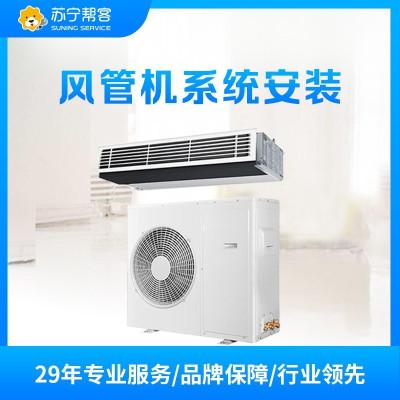 5匹中央空調風管機系統安裝服務 含7米管線 幫客上門服務