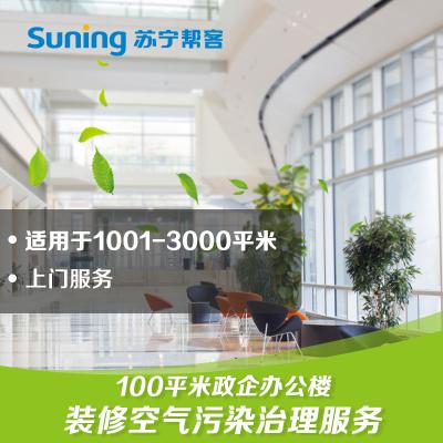 100平米政企办公楼装修空气污染治理服务 单次治理总面积1001-3000平米 帮客上门服务
