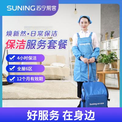 10次4小時計時保潔套餐服務 家政保潔 幫客上門服務