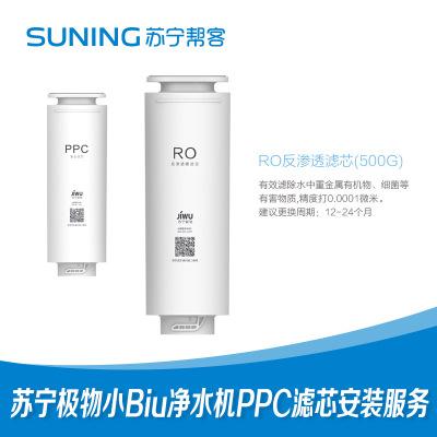蘇寧小Biu凈水機濾芯RO膜濾芯安裝服務 幫客上門服務