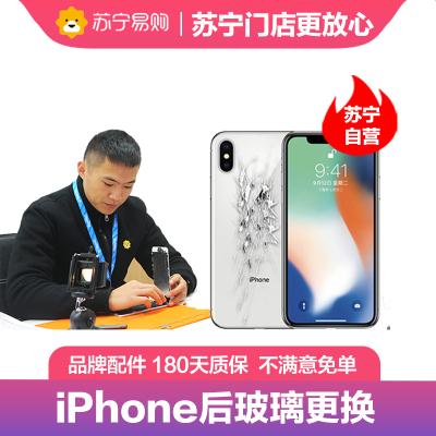 苹果后玻璃iPhonexsmax后玻璃到店维修更换苹果手机维修后玻璃更换维修【非原厂物料 到店维修】