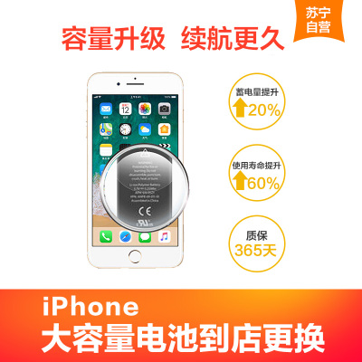 苹果系列手机iPhone6s手机到店更换大容量电池(电池膨胀、自动关机、电池续航时间短)【到店维修 非原厂物料】