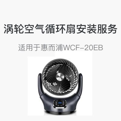 惠而浦渦輪空氣循環扇以舊換新服務 遙控臺式 WCF-20EB 上門服務 幫客服務