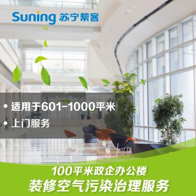 100平米政企辦公樓裝修空氣污染治理除甲醛服務 單次治理總面積601-1000平米 幫客上門服務