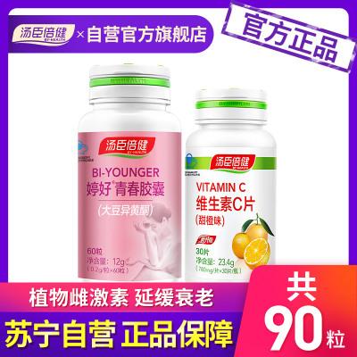 湯臣倍健(BY-HEALTH)婷好青春膠囊(大豆異黃酮)60粒 送維生素C 30片/瓶 軟膠囊 瓶裝12g/瓶