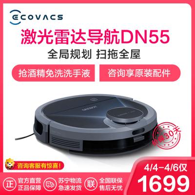 科沃斯(ECOVACS)掃地機器人地寶DN55 吸塵器智能家用全自動規劃擦地掃拖一體機器人 APP操控碰撞保護