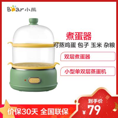 小熊(Bear)煮蛋器 自動斷電家用1人多功能蛋羹小型單雙層蒸蛋機早餐神器ZDQ-B14E8