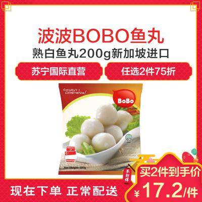 波波(BOBO)熟白鱼丸 200g 新加坡进口 火锅食材