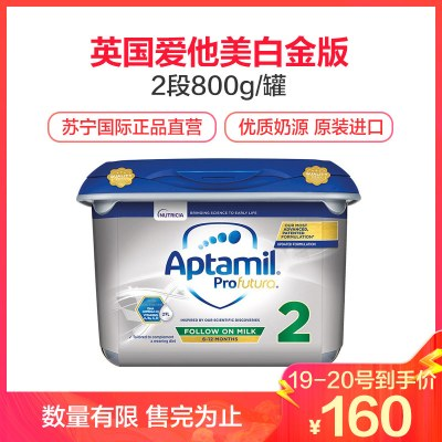 Aptamil 英國愛他美 白金版嬰幼兒奶粉 2段 (6-12個月)800g/罐