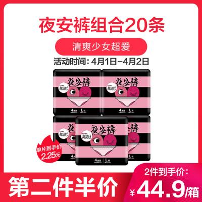 高潔絲經典系列箱裝夜安褲褲型衛生巾組合(L碼 4條*5)(新老包裝隨機發貨)