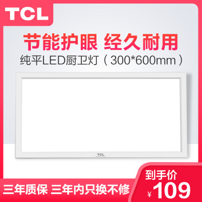 TCL嵌入式平板燈24Q/A集成吊頂面板廚房浴室衛生間室內LED照明方燈 300*600