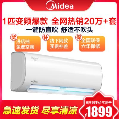 美的(Midea)大1匹 变频 静音运行 冷暖 挂机空调 冷静星KFR-26GW/BP2DN8Y-PH400(B3)