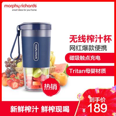 摩飛電器 (Morphyrichards)MR9600榨汁機原汁機便攜式充電按鍵小型迷你電動果汁機榨汁杯星空藍300ML