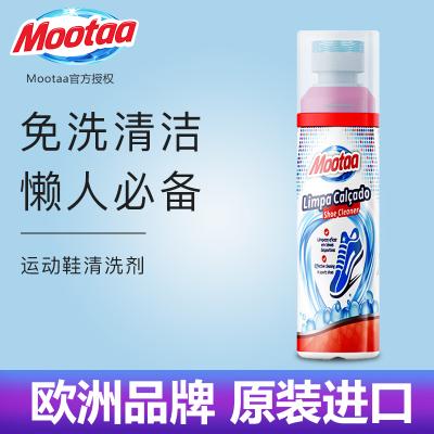 膜太(MOOTAA) 歐洲進口小白鞋擦鞋神器運動鞋增白清潔劑 去污劑