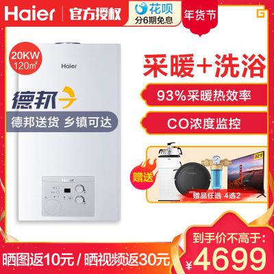 海尔(Haier)壁挂炉天然气家用采暖炉燃气热水器地暖电锅炉两用洗浴板换节能L1PB20-HC1(T)