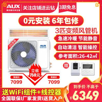奥克斯(AUX)中央空调3匹变频风管机  嵌入式卡机冷暖电辅 GR-72DW/BPDC7-C 适用26~42㎡