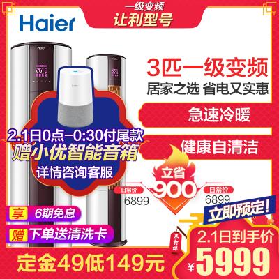 海尔(Haier)3匹 变频 KFR-72LW/17EDS21AU1 1级能效 静音 家用空调 强劲冷暖 圆柱柜机空调