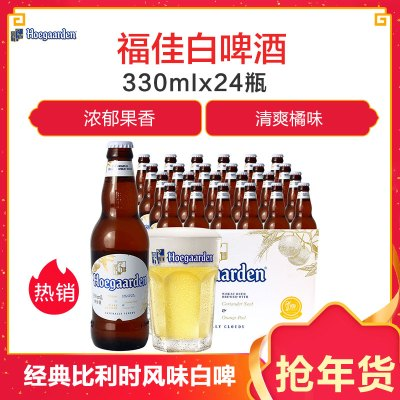 Hoegaarden 福佳 比利时风味 精酿小麦白啤酒 330ML*24 整箱装