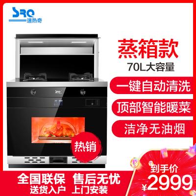 速熱奇SRQ-9318 集成灶 煙灶蒸一體 頂部熱菜家用下排煙節能燃氣灶 自動清洗 天然氣