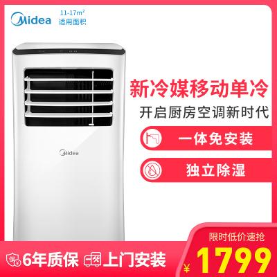 Midea/美的智能移動空調 KY-25/N1Y-PH 一匹單冷 除濕制冷家用廚房空調一體機 柜機