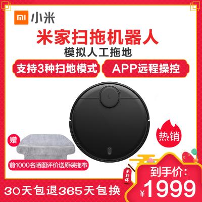 小米(MI)米家扫拖机器人智能家用超薄米家全自动吸尘器洗地擦地拖地一体机 黑色款