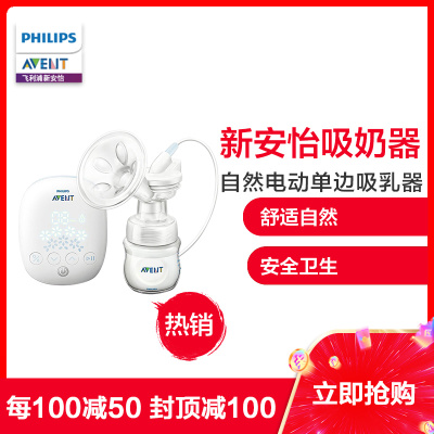 飛利浦新安怡AVENT 自然系列單邊電動吸乳器 母嬰孕產婦吸奶器 PP材質 SCF301/01