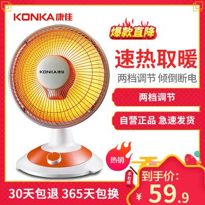 康佳(KONKA)取暖器KH-TY13 小太阳 家用节能 取暖神器 烤火炉 电热器 电暖器 电暖气 节能家用 暖风机