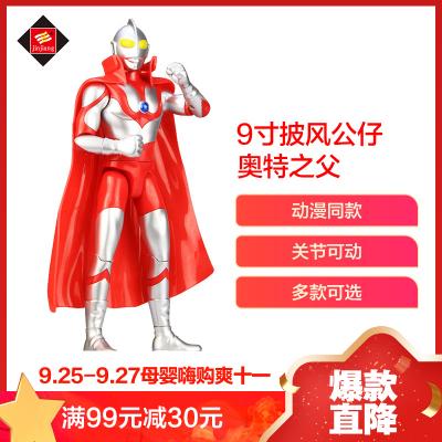 錦江-9寸披風公仔初代奧特曼UT5500F咸蛋超人男孩變形套裝益智玩具
